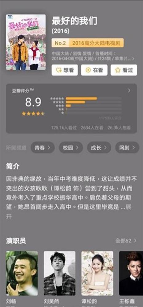 Những bộ thanh xuân có điểm douban cao ngất giúp mọt phim Hoa Ngữ lấy lại động lực đi học sau nghỉ Tết-4