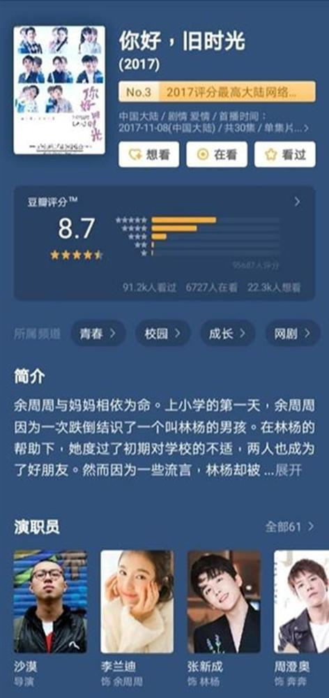 Những bộ thanh xuân có điểm douban cao ngất giúp mọt phim Hoa Ngữ lấy lại động lực đi học sau nghỉ Tết-7
