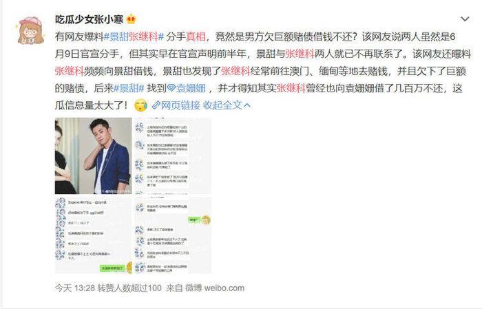 Nguyên nhân Đệ nhất mỹ nữ Bắc Kinh Cảnh Điềm chia tay Trương Kế Khoa: Phát hiện bạn trai có máu cờ bạc, nợ như chúa Chổm?-4