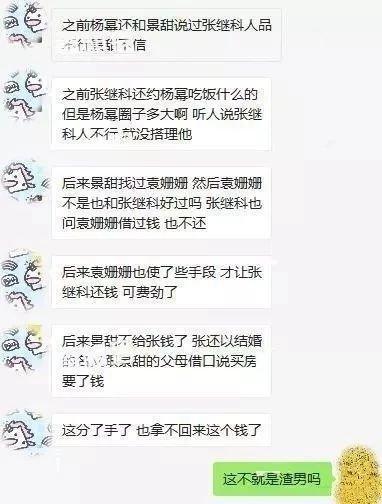 Nguyên nhân Đệ nhất mỹ nữ Bắc Kinh Cảnh Điềm chia tay Trương Kế Khoa: Phát hiện bạn trai có máu cờ bạc, nợ như chúa Chổm?-7