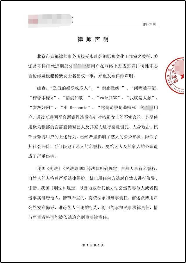 Dương Tử tuyên bố khởi kiện fan Tiêu Chiến và Địch Lệ Nhiệt Ba-2