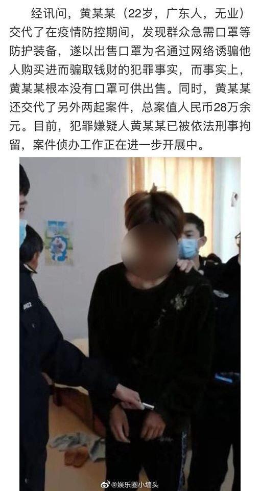 Cảnh sát truy lùng 1 trainee của Yuehua Entertainment vì tội lừa đảo bán khẩu trang giữa dịch bệnh-3