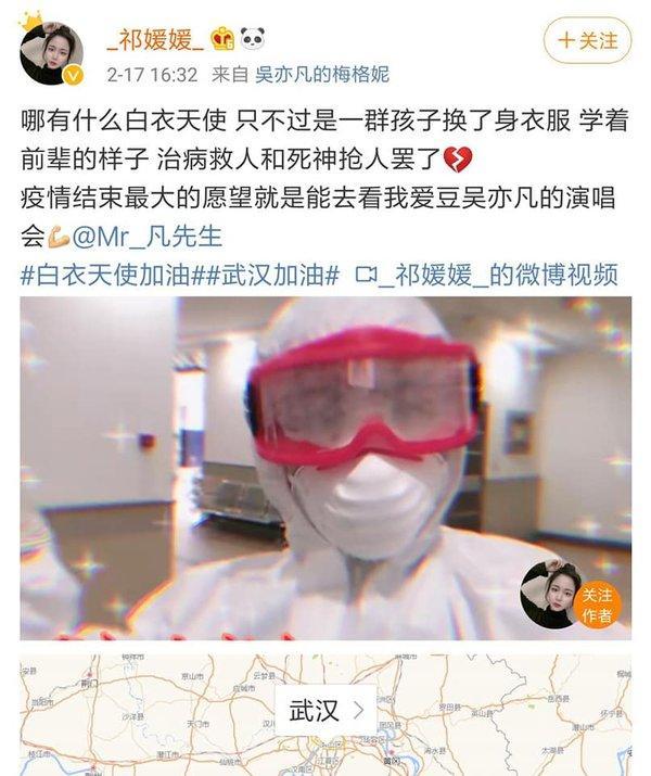 Ngô Diệc Phàm cổ vũ fan nữ là y tá đang trực chiến ở Vũ Hán: Cố lên nào, anh sẽ giữ vé concert cho em-2