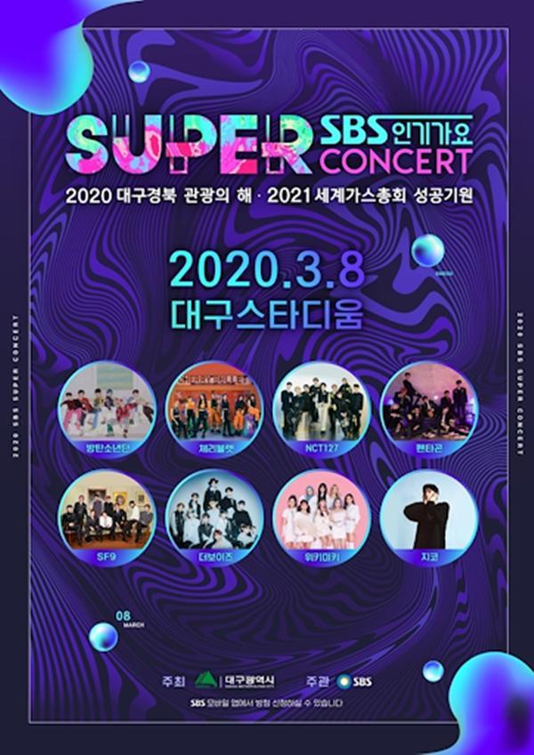 Hơn 10.000 cư dân mạng kiến nghị hoãn SBS Inkigayo Super Concert ở Daegu vì virus corona, BTC lên tiếng-1