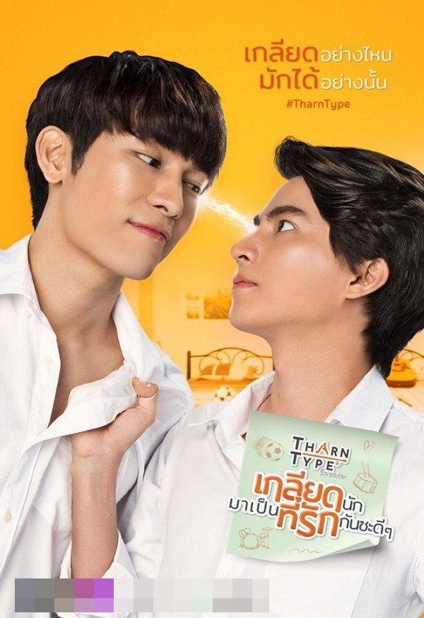 Cặp đôi vàng trong làng phim đam mỹ Thái Lan vướng nghi án phim giả tình thật-1