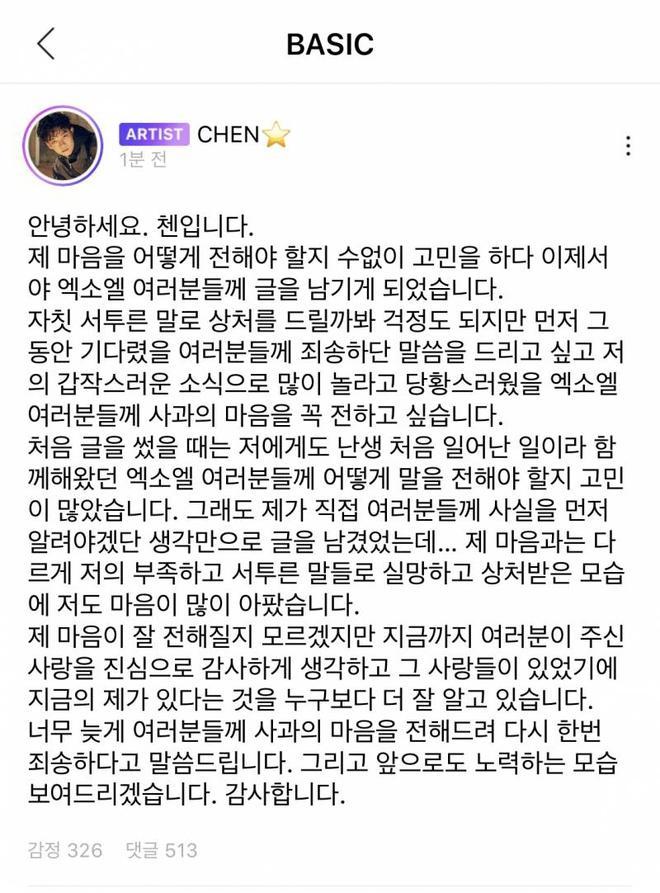 Chen (EXO) viết thư xin lỗi người hâm mộ-2