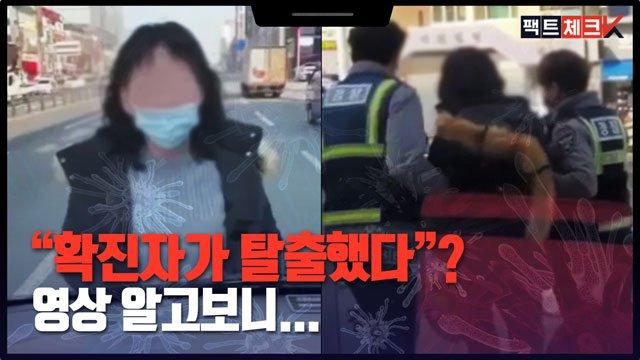 Xôn xao clip bệnh nhân siêu lây nhiễm ở Hàn Quốc trốn viện, đứng giữa đường chặn xe ô tô-4