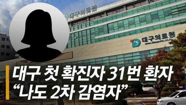 Bệnh nhân siêu lây nhiễm ở Hàn Quốc lần đầu tiên lên tiếng sau khi khiến hơn 9.000 tín đồ Shincheonji có nguy cơ nhiễm Covid-19-1