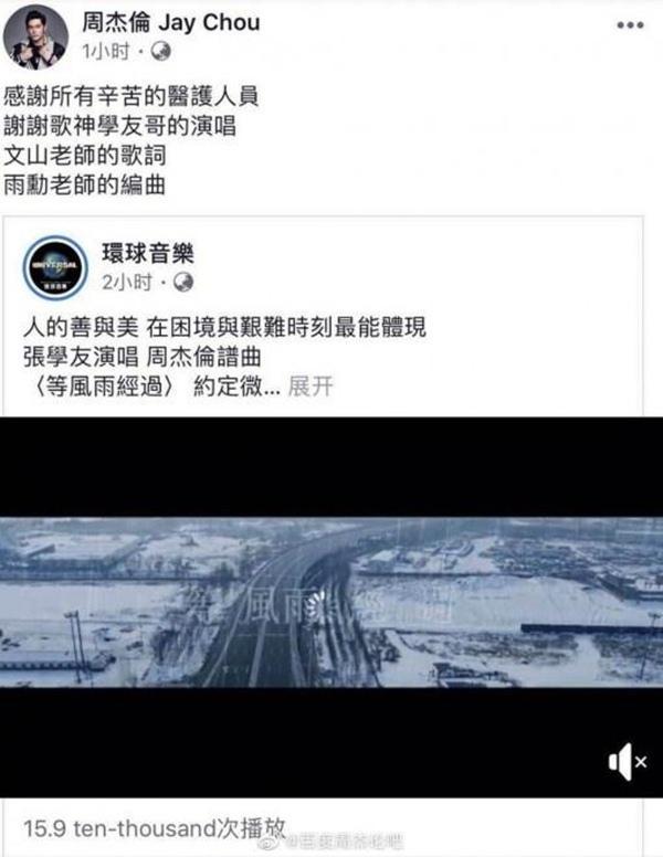 Châu Kiệt Luân, Trương Học Hữu ra MV đề cập tới dịch Covid-19-4