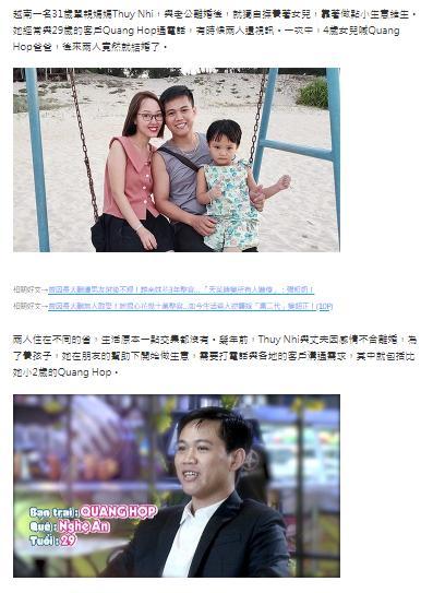 Dân mạng Đài Loan trầm trồ vì chuyện tình của mẹ đơn thân Việt cưa đổ được trai tân-1