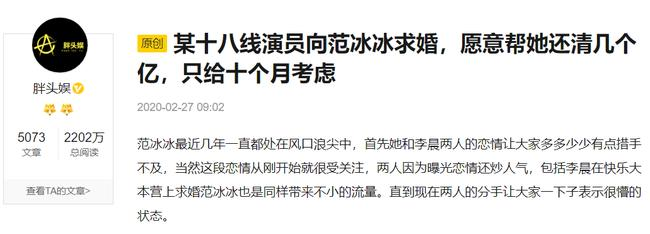 Sốc: Xuất hiện người đàn ông công khai cầu hôn Phạm Băng Băng, tuyên bố sẽ thay nữ minh tinh trả hết nợ?-1