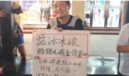 Sốc: Xuất hiện người đàn ông công khai cầu hôn Phạm Băng Băng, tuyên bố sẽ thay nữ minh tinh trả hết nợ?-3