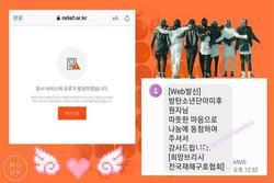 Concert bị hủy do dịch Covid-19, fan BTS dùng tiền hoàn vé ủng hộ người bệnh, ai ngờ sập luôn web từ thiện