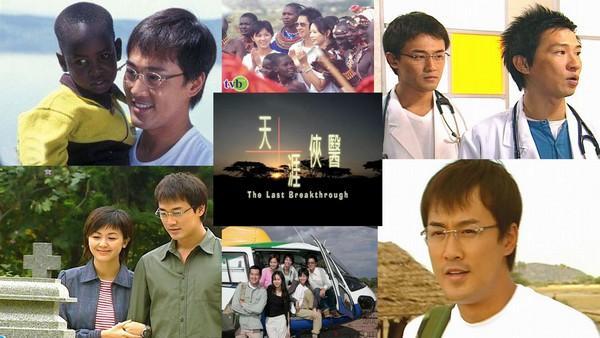 Giữa mùa dịch corona, càng thấy thương những bác sĩ trong phim về y khoa của TVB-4