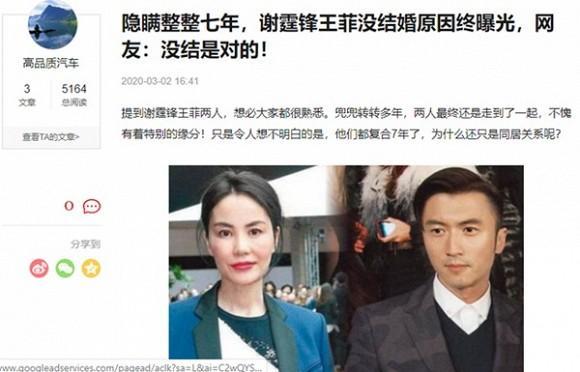 Đây là lý do Tạ Đình Phong dù yêu vẫn nhất quyết không kết hôn với Vương Phi-1