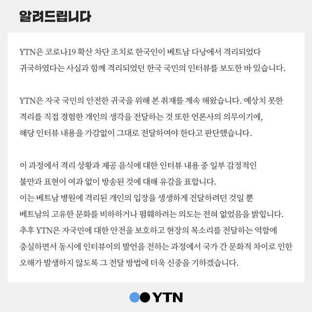 Nhà đài Hàn Quốc chính thức lên tiếng về vụ 20 du khách chê bánh mỳ Việt Nam: Chúng tôi chỉ định truyền đạt nguyên xi lập trường của những cá nhân bị cách ly...-4