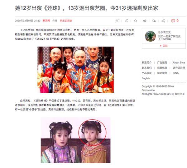 Hoàn Châu Cách Cách: Tiểu mỹ nhân gắn với Triệu Vy 23 năm trước xinh đẹp mỹ miều nhưng gây sốc vì đi tu-1