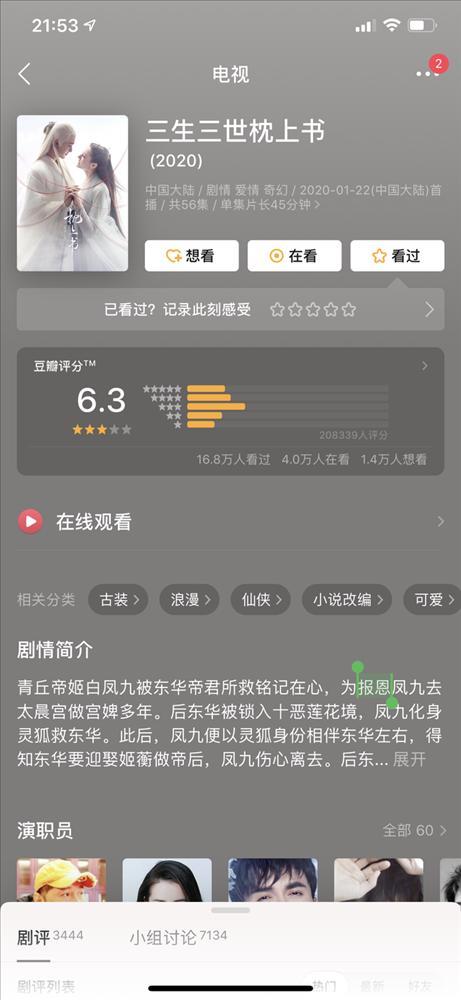 Tam sinh tam thế Chẩm thượng thư của Địch Lệ Nhiệt Ba đạt Douban 6.3 vẫn kém xa Thập lý đào hoa từ Dương Mịch-1