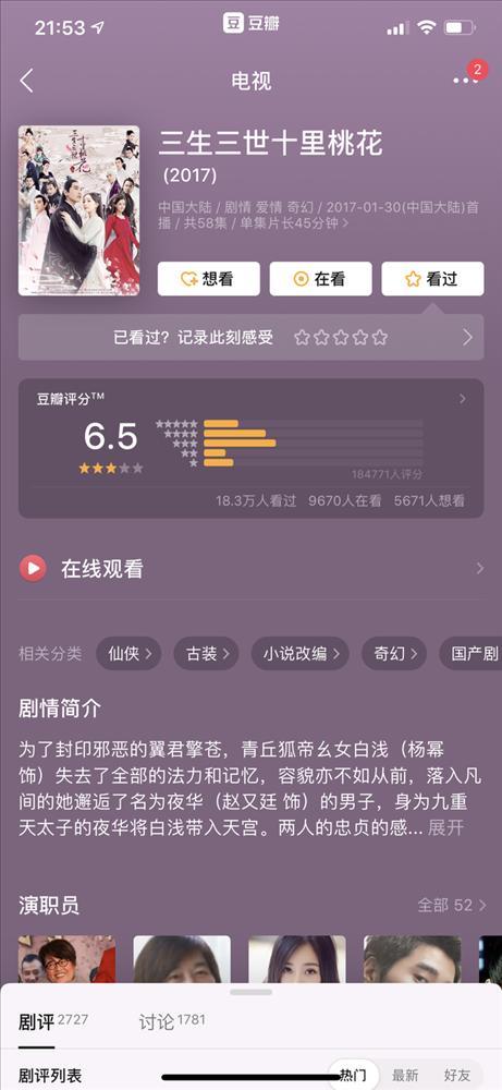 Tam sinh tam thế Chẩm thượng thư của Địch Lệ Nhiệt Ba đạt Douban 6.3 vẫn kém xa Thập lý đào hoa từ Dương Mịch-2