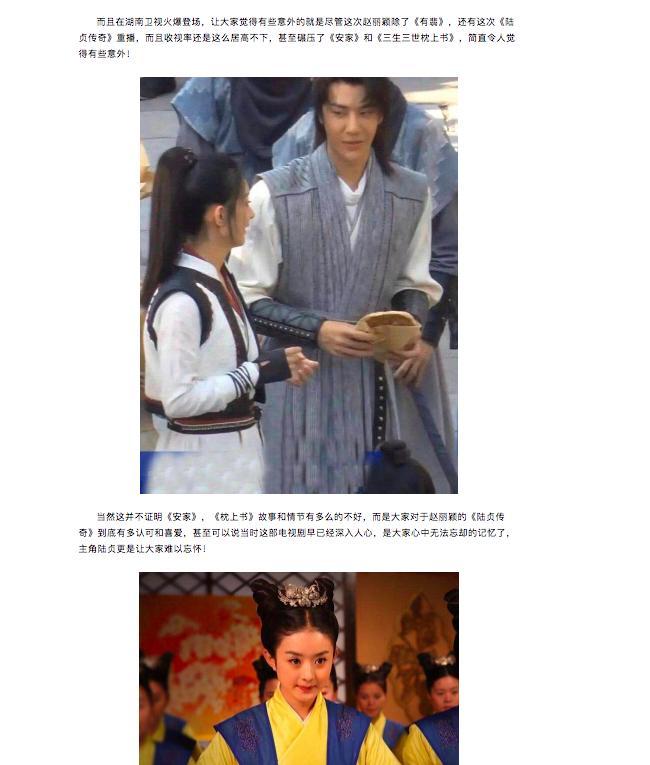 Lục Trinh truyền kỳ khiến Triệu Lệ Dĩnh - Trần Hiểu yêu nhau chiếu lại sau 6 năm vẫn đè bẹp Tam sinh tam thế Chẩm thượng thư-1