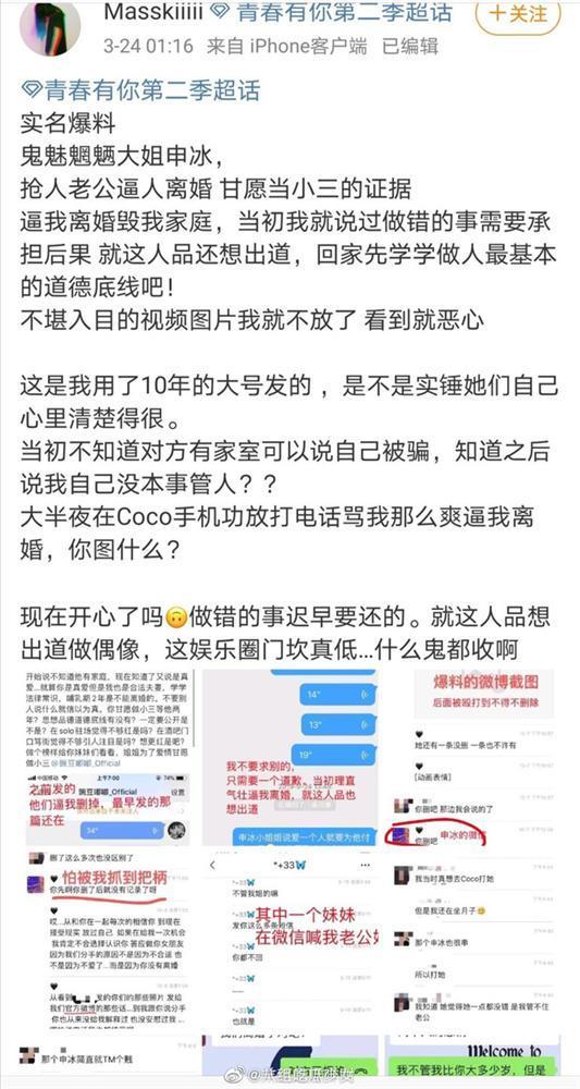 Loạt thí sinh bị bóc phốt trong Thanh Xuân Có Bạn 2: Giật chồng, ăn cắp vũ đạo, bán hàng lừa đảo-2