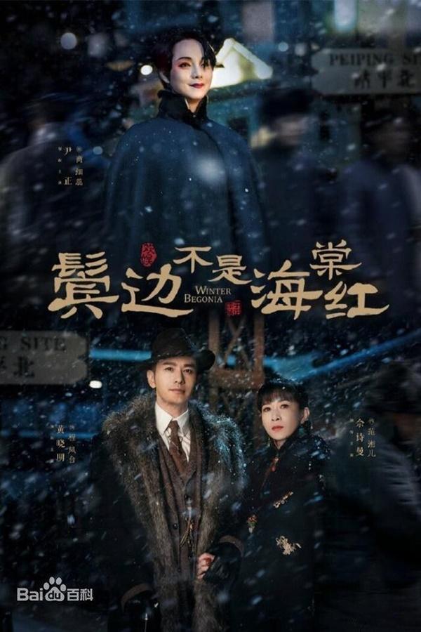 4 phim truyền hình Trung Quốc mới chiếu đang làm mưa làm gió trên màn ảnh nhỏ 2020-4