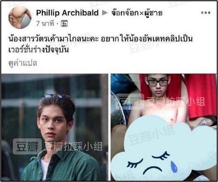 TIN SỐT NHẤT NGÀY: Hotboy đam mỹ Bright Vachirawit bị nghi lộ ảnh nóng-1