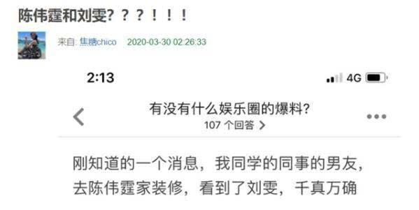Phía Lưu Văn phủ nhận chuyện hẹn hò với Trần Vỹ Đình-2