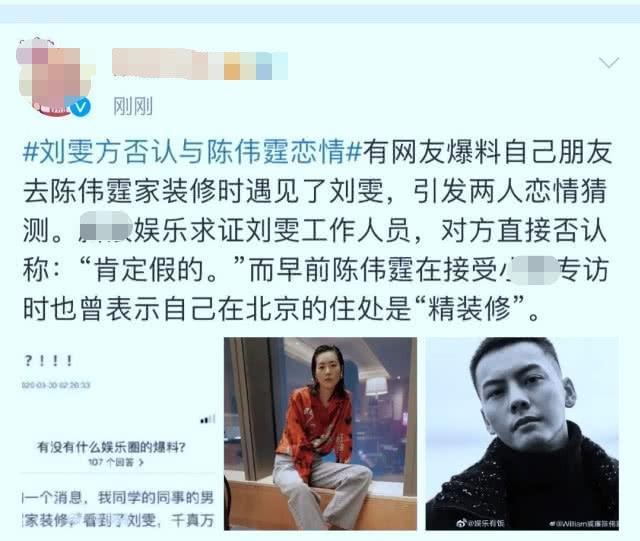 Phía Lưu Văn phủ nhận chuyện hẹn hò với Trần Vỹ Đình-5