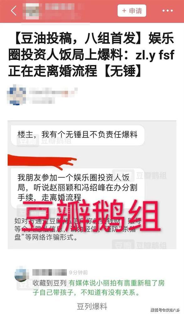 Triệu Lệ Dĩnh và Phùng Thiệu Phong đang làm thủ tục ly hôn, sẽ không có đám cưới nào được diễn ra?-4