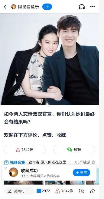 Thực hư chuyện Lý Dịch Phong - Lưu Diệc Phi công khai hẹn hò?-3
