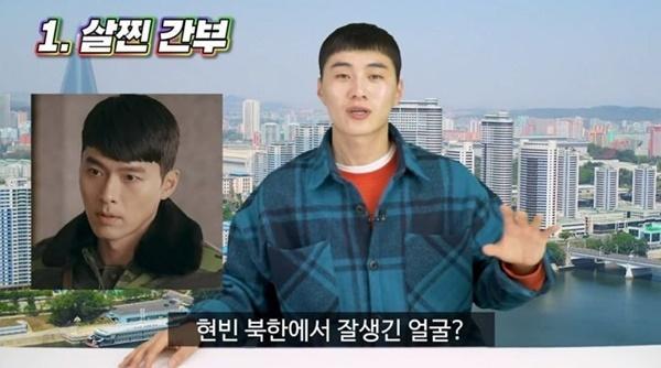 Người Bắc Hàn cho là Hyun Bin không đẹp trai bằng diễn viên này khi đóng Hạ cánh nơi anh-1