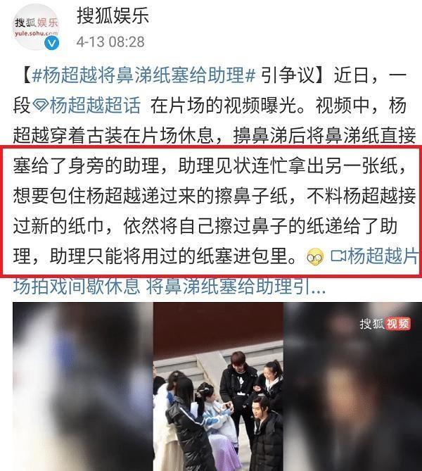 Mỹ nữ đẹp nhất Trung Quốc - Dương Siêu Việt bị khán giả mắng ở bẩn, mắc bệnh ngôi sao bắt trợ lý hầu hạ-1
