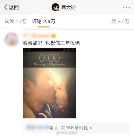 Fan Dương Mịch bình luận ảnh thần tượng hôn thắm thiết Lưu Khải Uy dưới bài viết của Ngụy Đại Huân-4