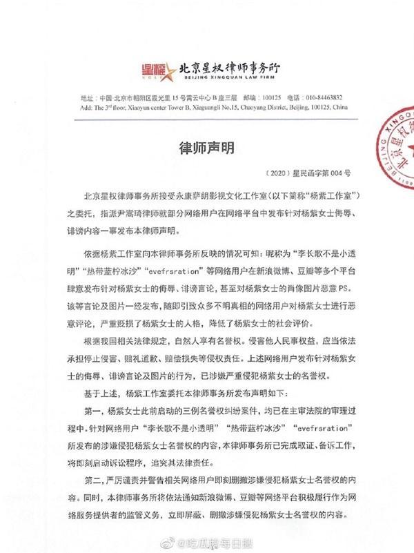 Phía Dương Tử khởi kiện fan lớn có sức ảnh hưởng trong fandom Địch Lệ Nhiệt Ba-2