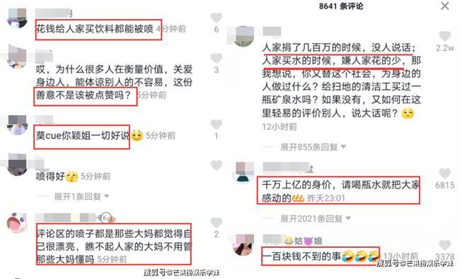 Triệu Lệ Dĩnh bị chỉ trích keo kiệt bủn xỉn khi chỉ bỏ ít tiền mua nước mời đoàn phim-3