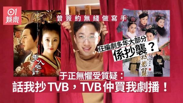 Fans TVB tung bằng chứng tố Vu Chính thường xuyên đạo nhái dù miệng chối đây đẩy-8