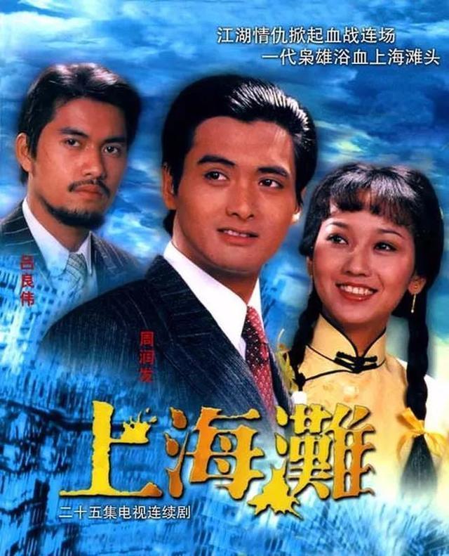 Dàn diễn viên Bến Thượng Hải sau 40 năm-1