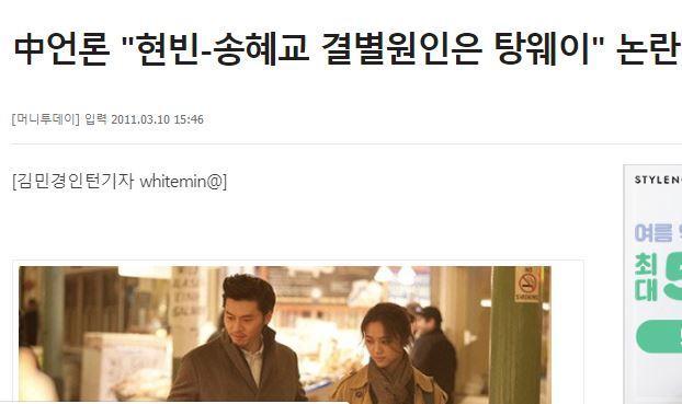 Vì nụ hôn 1 phút 30 giây, mỹ nhân cảnh nóng Thang Duy từng bị buộc tội gây ra sự tan vỡ cho tình yêu của Hyun Bin và Song Hye Kyo-3