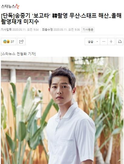 Rộ tin phim kinh dị của Song Joong Ki là thùng rỗng kêu to, phải cắt giảm nhân sự vì không đủ tiền trả-2
