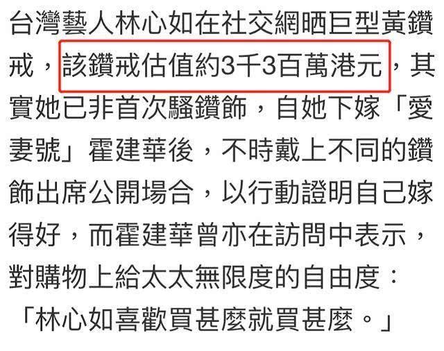 Choáng váng với giá trị chiếc nhẫn trên tay Lâm Tâm Như: Hơn cả gia tài đời người với 100 tỷ đồng-4
