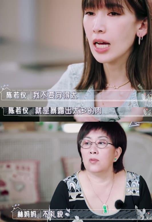 Sau 12 năm kết hôn, vợ Lâm Chí Dĩnh òa khóc vì mẹ chồng quá nghiêm khắc-1