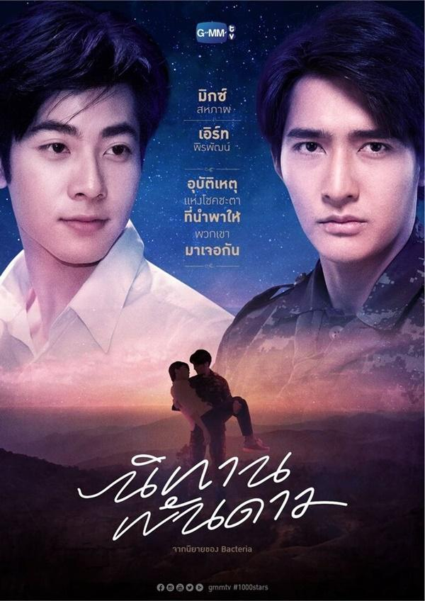 Đặt lịch hóng những phim đam mỹ Thái Lan sẽ ra mắt vào nửa cuối năm 2020-5