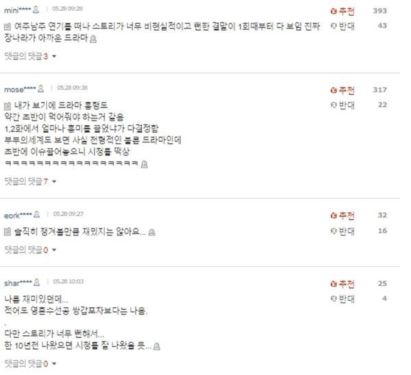Jang Nara - Hwang Jung Eum gây thất vọng khi chọn phim tái xuất quá nhạt, khán giả chê bai thậm tệ-3