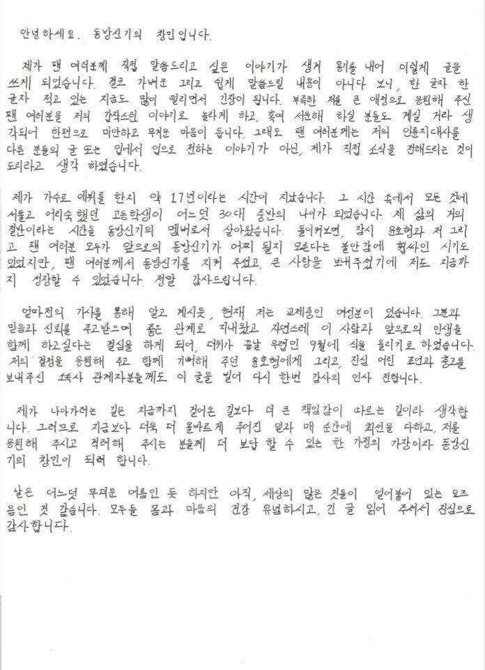 DBSK Changmin thông báo kết hôn vào tháng 9-1