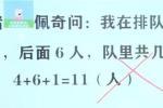 Nữ sinh giải bài toán (4+6+1) = 11 bị cô giáo gạch sai, nguyên nhân do đâu?
