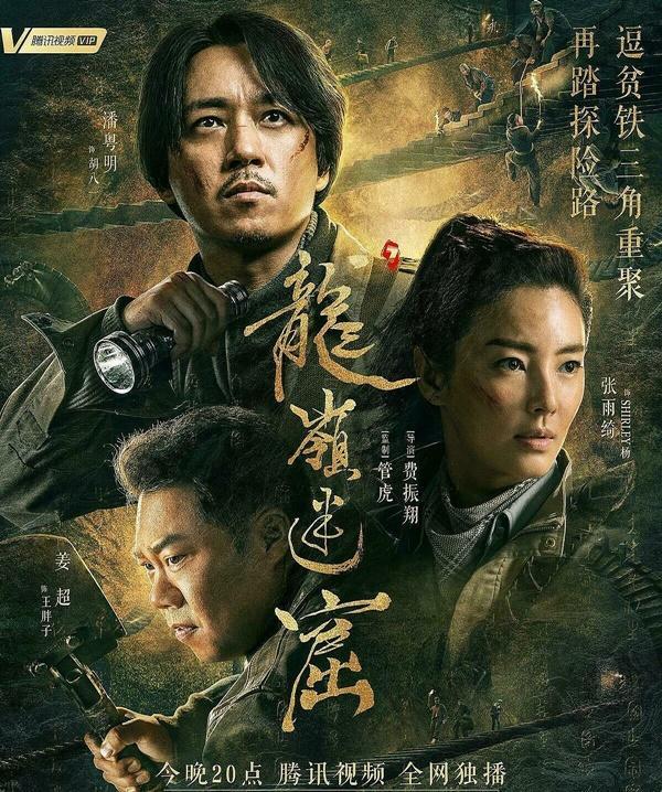 5 phim Trung Quốc có lượng view khủng nhất nửa đầu 2020-2