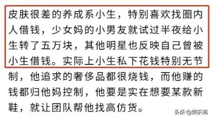 Sự thật Vương Nguyên TF Boys sự nghiệp xuống dốc, thường xuyên giật nợ bạn bè?-2