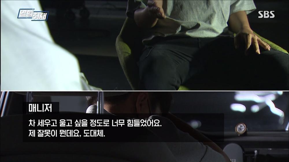 Ông nội quốc dân Lee Soon Jae bị tố đối xử với quản lý như người hầu-2