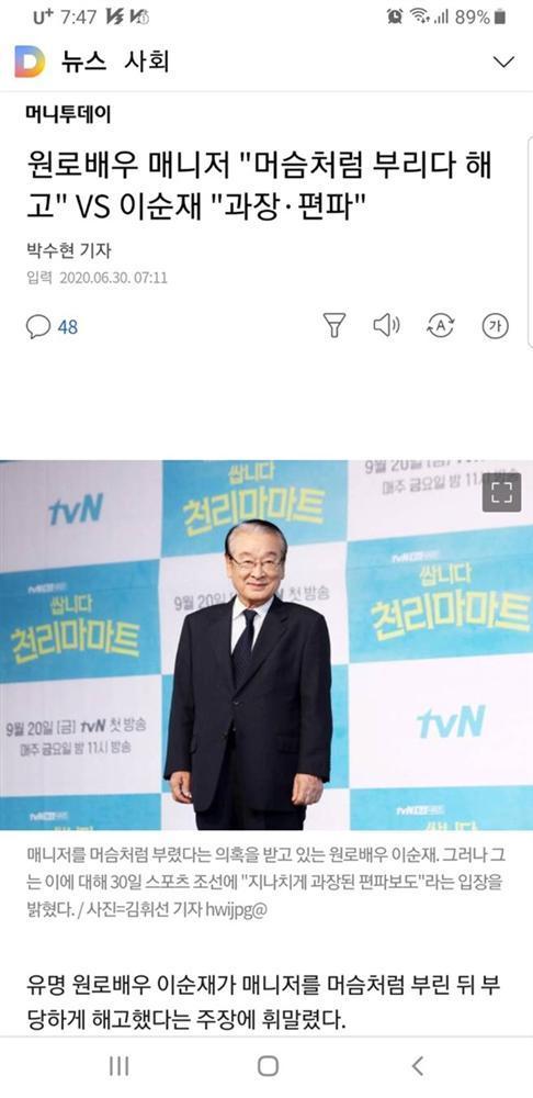Ông nội quốc dân Lee Soon Jae: Từ tin đồn mê tín dị đoan truyền bá tà giáo cho tới việc bị tố ngược đãi người làm-8